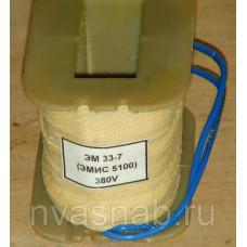 Катушка электромагнита ЭМ33-7 110в, 220в, 380в