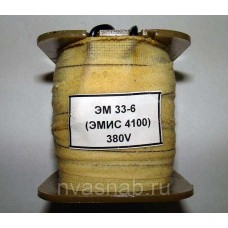 Катушка электромагнита ЭМ33-6 380в