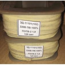 Катушка электромагнита ЭД11101, ЭД11102 127в